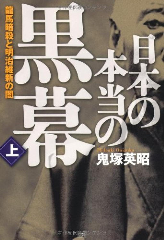 学部弁護士先駆者日本の本当の黒幕 上巻 龍馬暗殺と明治維新の闇