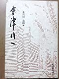 会津八一 (1980年)