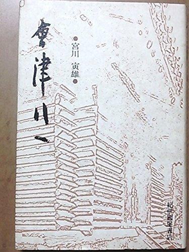 会津八一 (1980年)の詳細を見る
