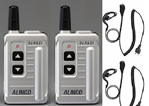 DJ-PX31S(シルバー)/IM-24M アルインコ製品トランシーバーと当店オリジナル耳かけイヤホンマイクの2台セット
