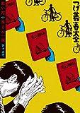 つげ義春大全 第十五巻 紅い花 李さん一家 (コミッククリエイトコミック)