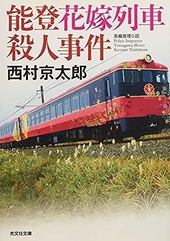 能登花嫁列車殺人事件 (光文社文庫 に 1-162)