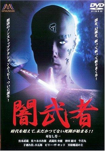 闇武者 [DVD]
