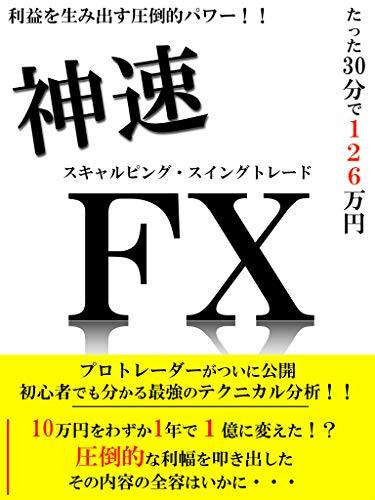 FXで神速で稼ぐ方法: FXで圧倒的パワーで利益を叩き出す方法 FX投資 (投資、経済、社会、趣味ブックス)