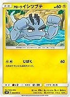 ポケモンカードゲーム SM9 032/095 アローライシツブテ 雷 (C コモン) 拡張パック タッグボルト