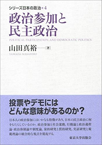 シリーズ日本の政治4 政治参加と民主政治