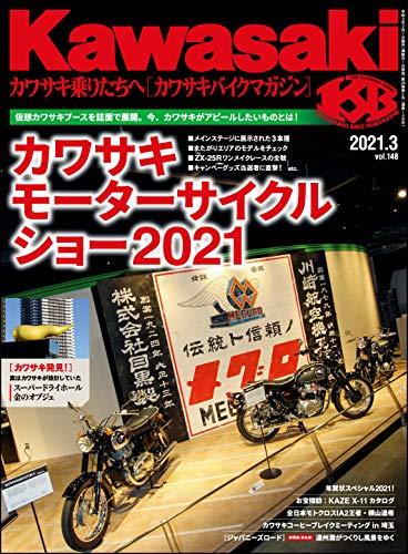 Kawasaki【カワサキバイクマガジン】2021年3月号 [雑誌]