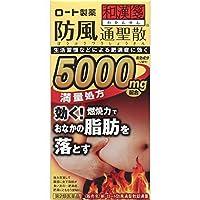 【第2類医薬品】新・ロート防風通聖散錠満量 264錠 ×4