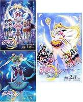 映画チラシ『美少女戦士セーラームーンEternal』3種セット+おまけ最新映画チラシ3枚