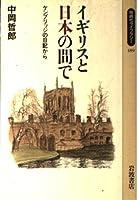 イギリスと日本の間で―ケンブリッジの日記から (同時代ライブラリー (189))