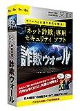詐欺ウォール / Internet SagiWall 1年3台版