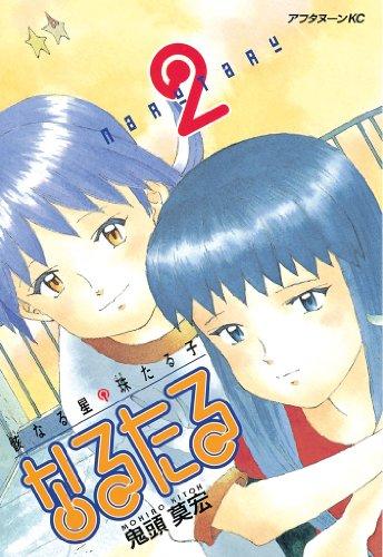 なるたる 第2巻 (アフタヌーンコミックス)