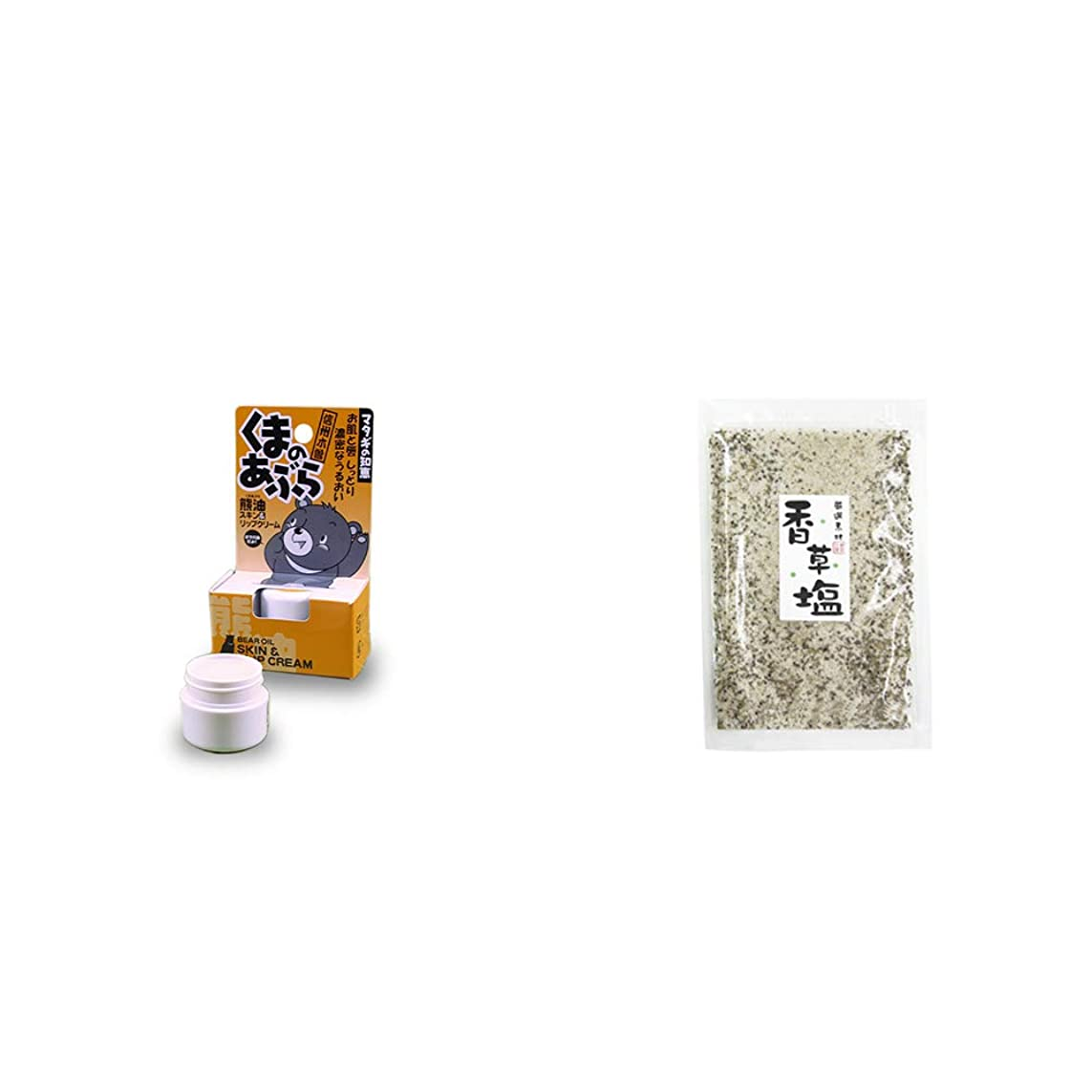 排気滑る茎[2点セット] 信州木曽 くまのあぶら 熊油スキン&リップクリーム(9g)?香草塩 [袋タイプ](100g)