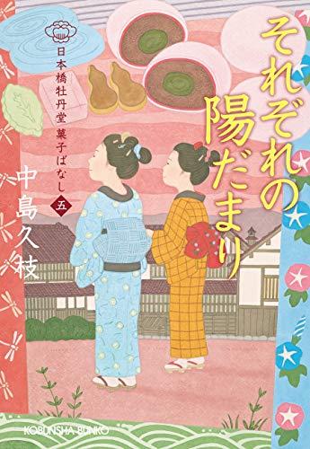 それぞれの陽だまり~日本橋牡丹堂 菓子ばなし(五)~ (光文社文庫)