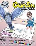 別冊群雛 (GunSu) 2015年 02月発売号(1周年記念号) ~ インディーズ作家を応援するマガジン ~
