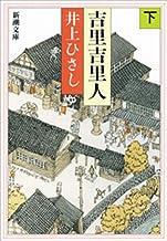 表紙: 吉里吉里人(下)(新潮文庫)   井上 ひさし