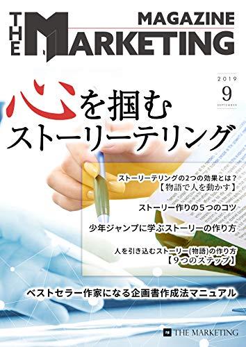 THE MARKETING MAGAZINE(ザ・マーケティングマガジン)9月号(心を掴むストーリーテリング)