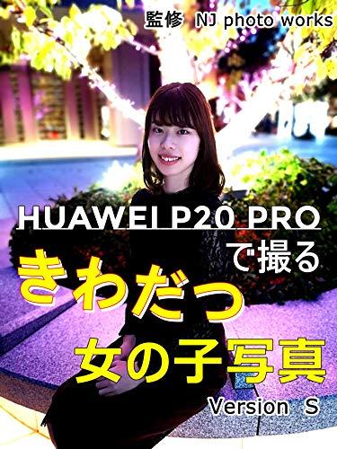 Amazing girl photo taken with HUAWEI P20 PRO (Japanese Edition)