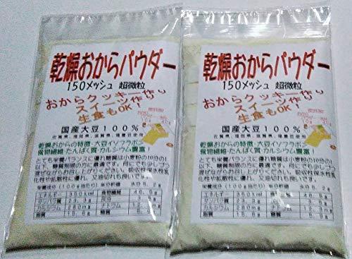 おからパウダー超微粉 150メッシュ 130g2個 国産大豆100%