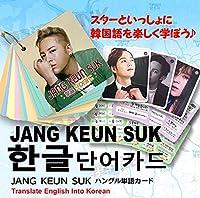 チャン・グンソク (JANG KEUN SUK) グッズ - 韓国語 単語 カード セット (Korean Word Card) [63ピース] 7cm x 8cm SIZE