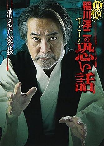 真説 稲川淳二のすごーく怖い話 消えた家族 (リイド文庫)