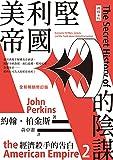 經濟殺手的告白2:美利堅帝國的陰謀(全新暢銷修訂版): The Secret History of the American Empire:Economic Hit Men, Jackals, and the Truth about Global Corruption (Traditional Chinese Edition)