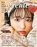 Seventeen (セブンティーン) 2019年11月号 [雑誌]