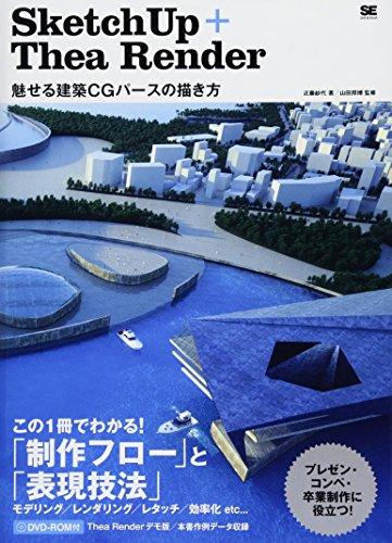 SketchUp+TheaRender 魅せる建築CGパースの描き方の詳細を見る