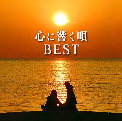心に響く唄BEST(特典なし) - ヴァリアス