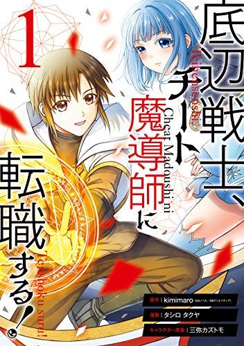 [kimimaroxタシロタクヤ] 底辺戦士、チート魔導師に転職する! 第01巻