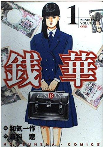 銭華 1 (芳文社コミックス)