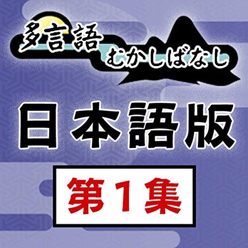 『多言語むかしばなし 日本語版 第1集』のカバーアート