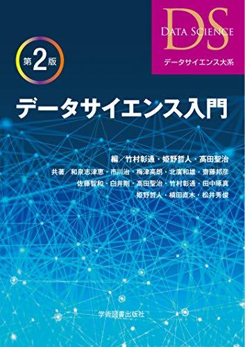 データサイエンス入門 第2版 (データサイエンス大系)