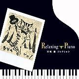 リラクシング ピアノ~宮崎駿コレクション