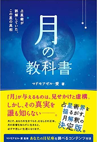 月の教科書 占星術が誤解していた、この星の真相 (アネモネブックス029)