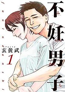 不妊男子(1) (ビッグコミックス)