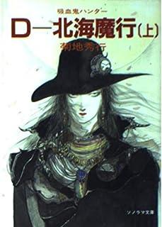 D―北海魔行〈上〉―吸血鬼ハンター〈7〉 (ソノラマ文庫)