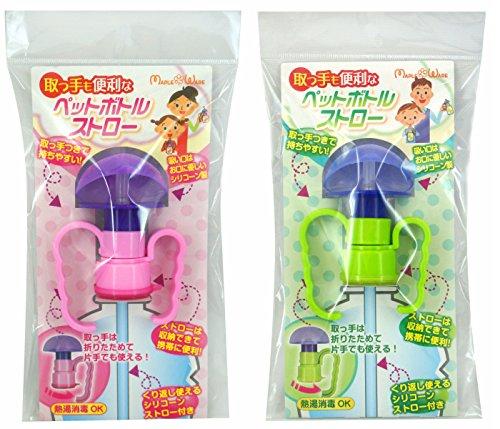取っ手も便利なペットボトルストロー ピンクとグリーンのセット