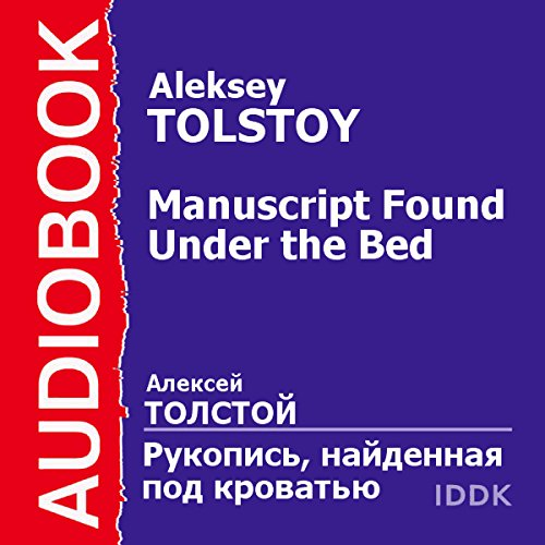 A Manuscript Found Under the Bed [Russian Edition] audiobook cover art