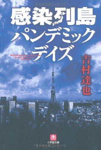 感染列島 パンデミック・デイズ (小学館文庫)