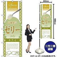 のぼり旗 高級果実ゼリー キウイ SNB-2870 (受注生産)
