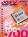 DOS/V POWER REPORT  ドスブイパワーレポート  2021年冬号 雑誌