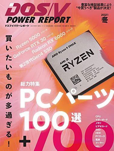 DOS/V POWER REPORT (ドスブイパワーレポート) 2021年冬号[雑誌]