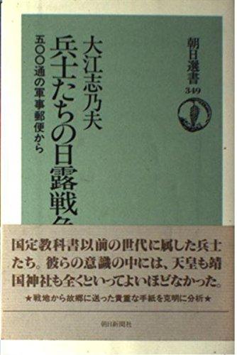 兵士たちの日露戦争―500通の軍事郵便から (朝日選書)の詳細を見る