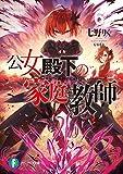 公女殿下の家庭教師6 慟哭の剣姫と南方戦役 (ファンタジア文庫)