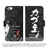 iPhone6S ケース [デザイン:01.カブ主C50(黒)/マグネットハンドあり] Honda Super CUB スーパーカブ 手帳型 スマホケース カバー アイフォン iphone6s