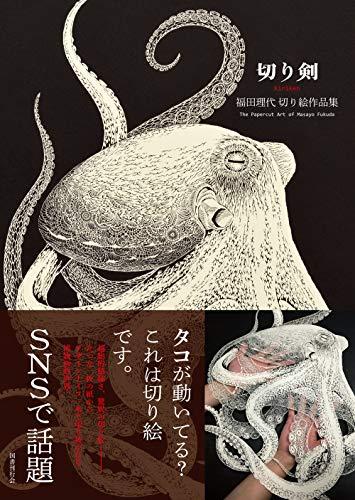 切り剣: 福田理代切り絵作品集