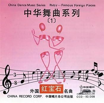 Auld Lang Syne  Yi Lu Ping An Hun Duan Lan Qiao Zhu Ti Qu  Man Si