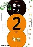 まるごと2年生: 2年生担任がまず読む本 (教育技術MOOK)