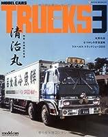 モデル・カーズ・トラックス (3) (Neko mook (878))